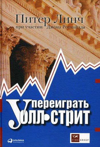 книги для инвесторов