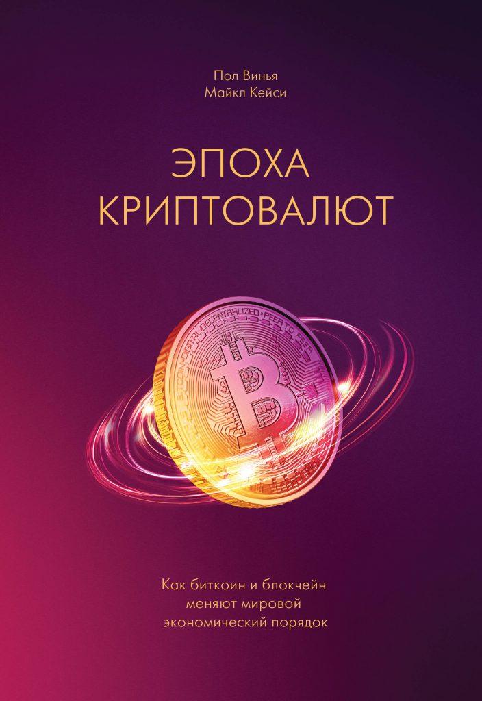 книги про биткоин