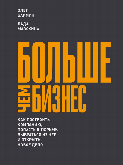 русские бизнес книги