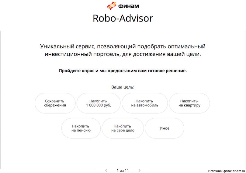 Robo-Advisor от Финам