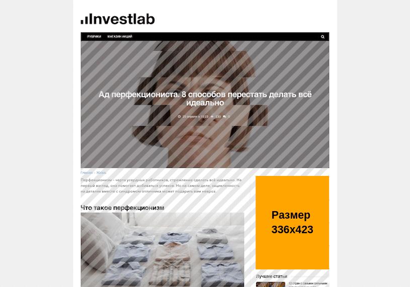 большой баннер в правой части сайта investlab