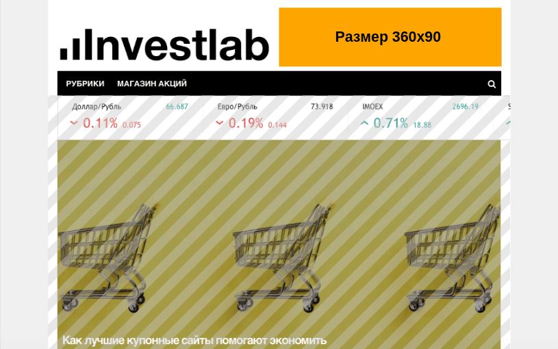 узкий баннер в версии для планшета на investlab