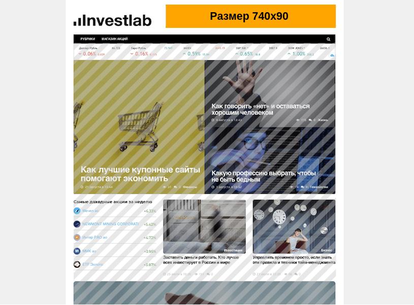 узкий баннер в шапке сайта реклама на investlab