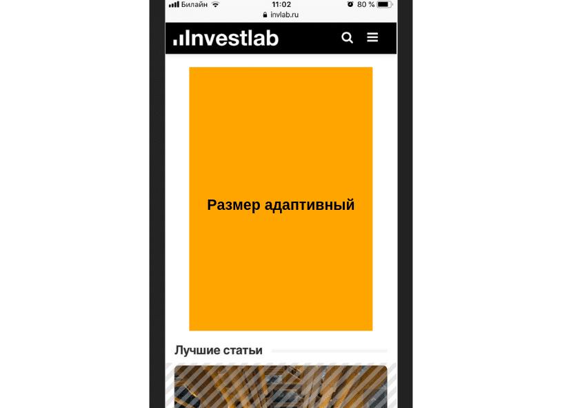 большой баннер в правой части сайта на мобильной версии investlab