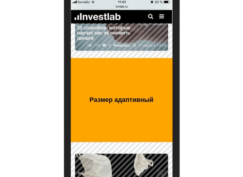 большой баннер на главной странице в мобильной версии investlab