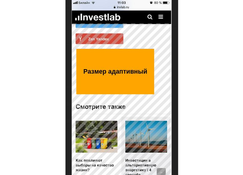 маленький баннер в правой части сайта на мобильной версии investlab