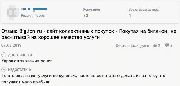 отзывы про купонные сайты