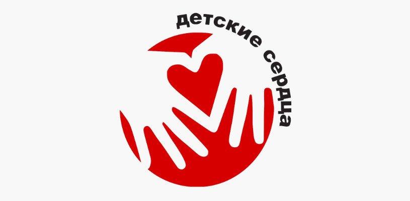фонд детские сердца
