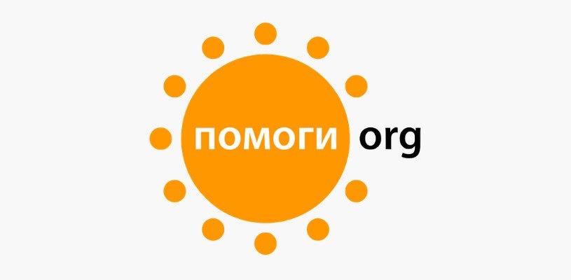 помоги орг благотворительный фонд