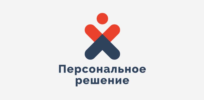 лого персональное решение