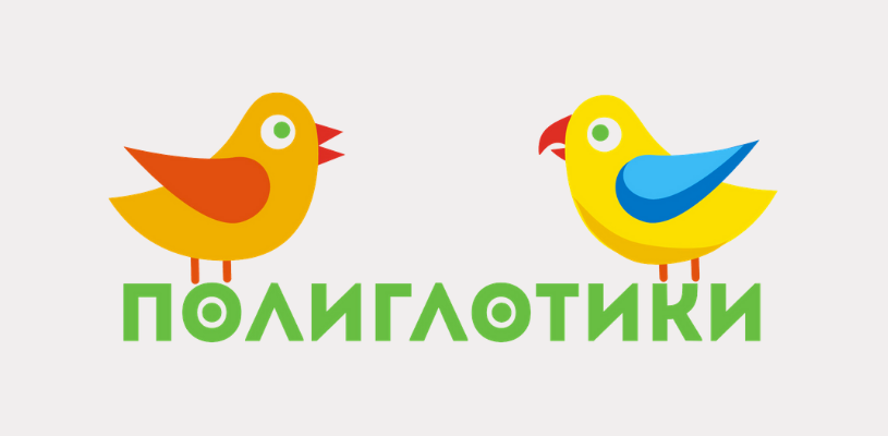 лого полиглотики