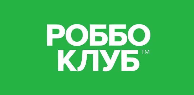 лого Роббо Клуб