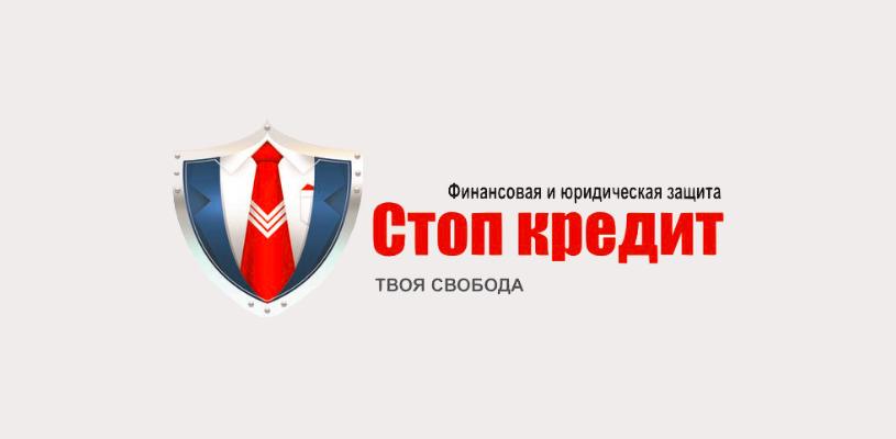 лого стоп кредит