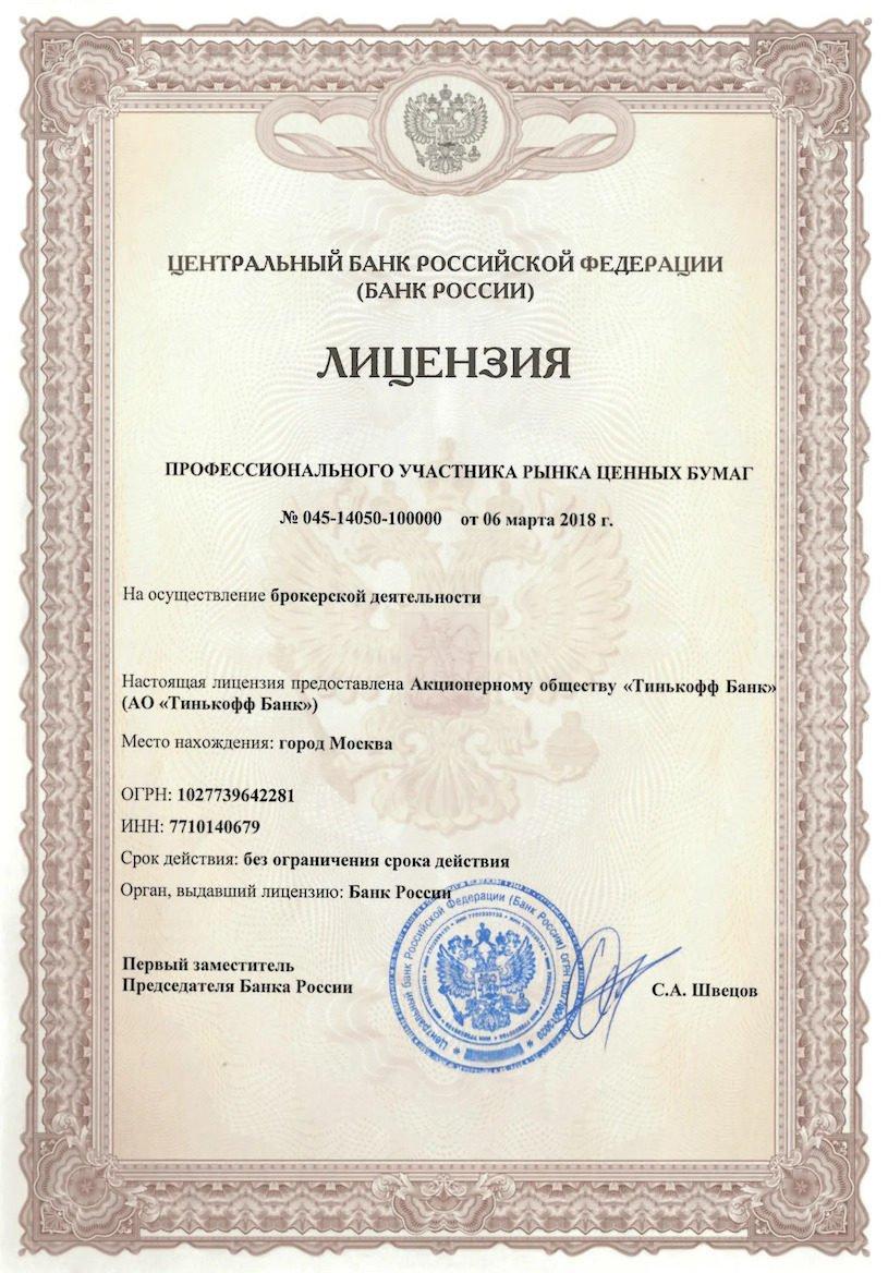 лицензия на брокерскую деятельность тинькофф банка