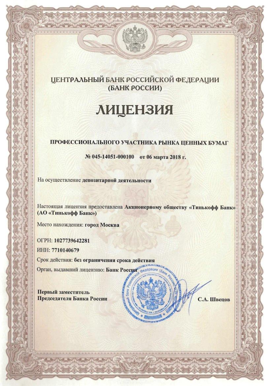 лицензия тинькофф банка на депозитарную деятельность