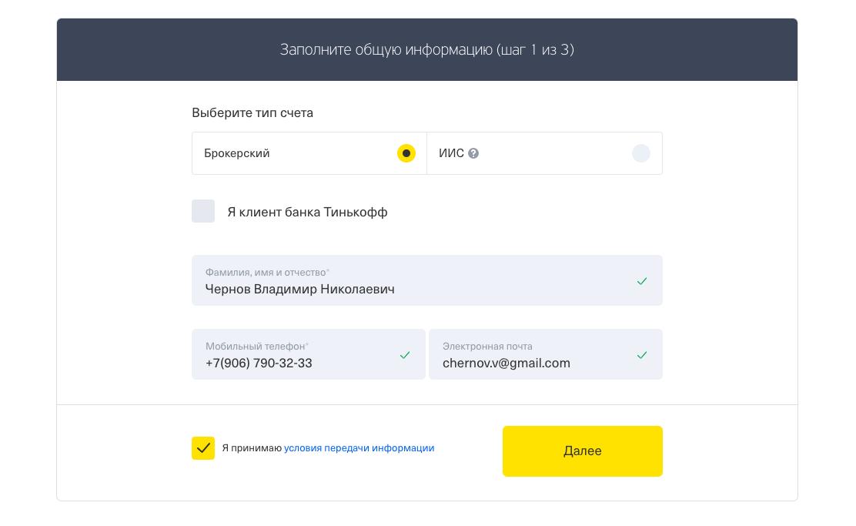 форма заявки тинькофф банк