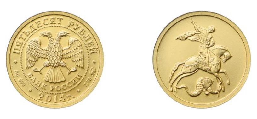 инвестиционная монета георгий победоносец