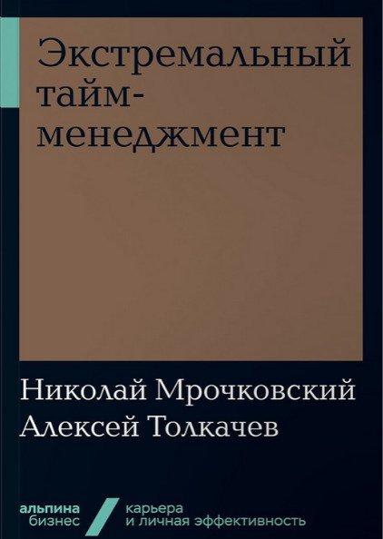 книга экстремальный тайм менеджмент