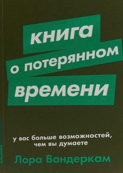 книга о потерянном времени