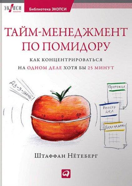 тайм менеджмент книги читать