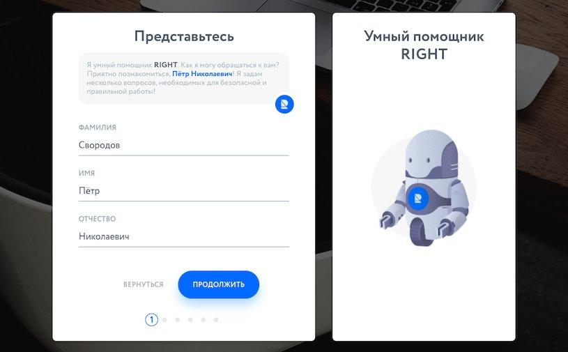 регистрация в right