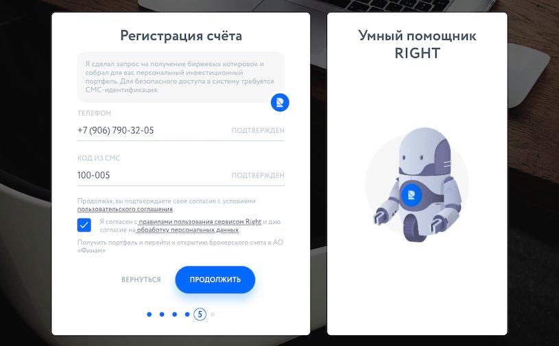 right робот консультант