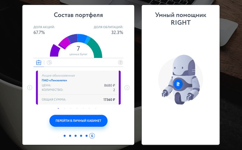 робот right отзывы