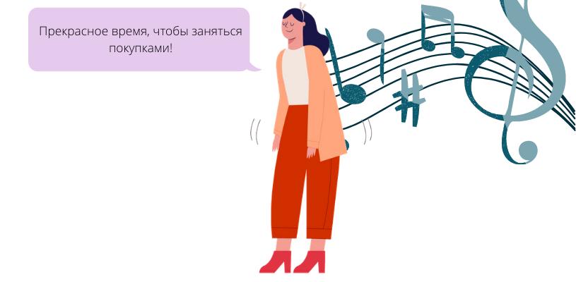 зачем в магазинах музыка